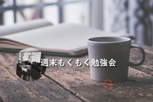 札幌週末もくもく作業勉強会