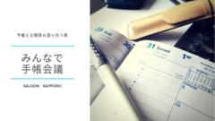 手帳会議をSALOON札幌で