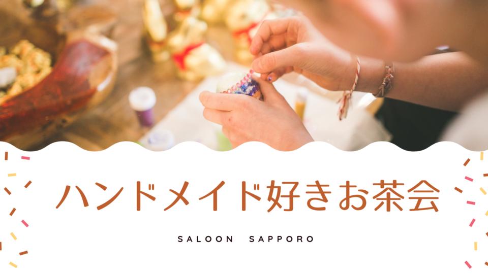 札幌ハンドメイドの会