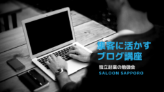 ブログで集客するセミナー札幌