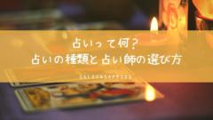 札幌で占いの種類と占い師の選び方