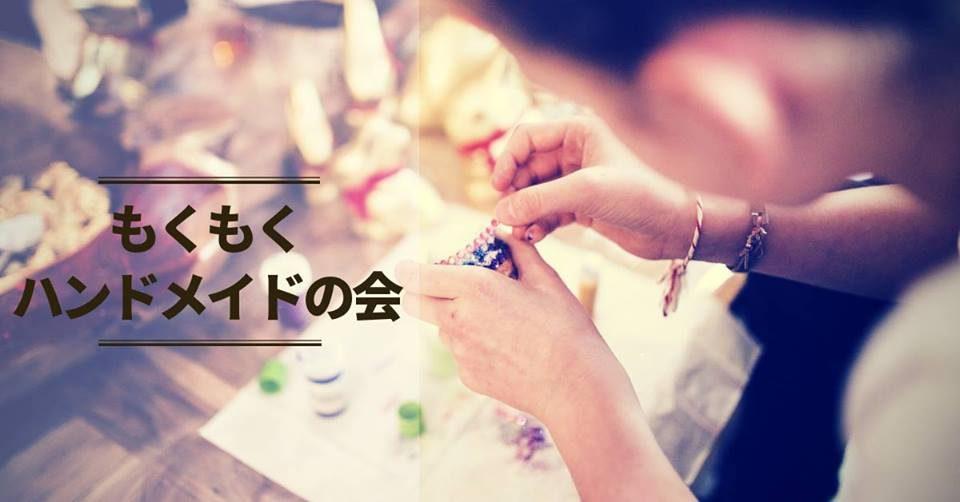 札幌でハンドメイドもくもく会