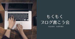 札幌もくもくブログ書こう会