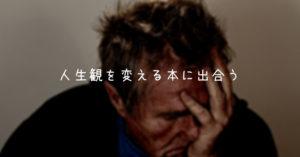 札幌で人生観を変える本