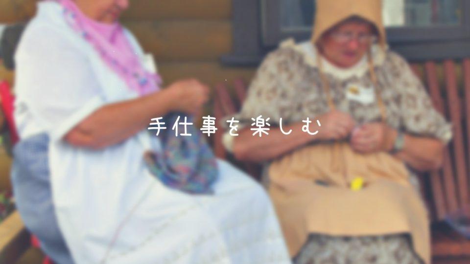 札幌ハンドメイドもくもく会