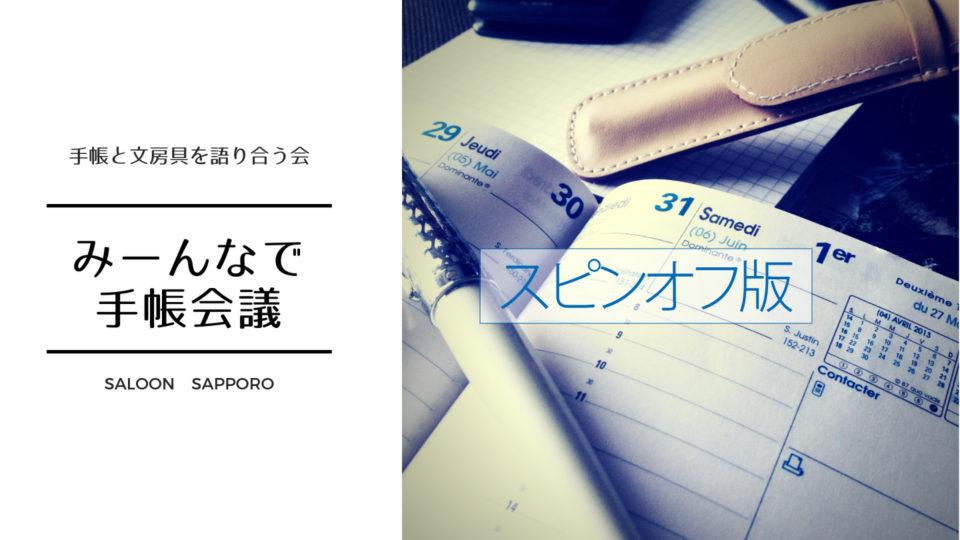 手帳会議を札幌で