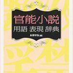 札幌で官能小説
