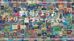 札幌でドリームコラージュ