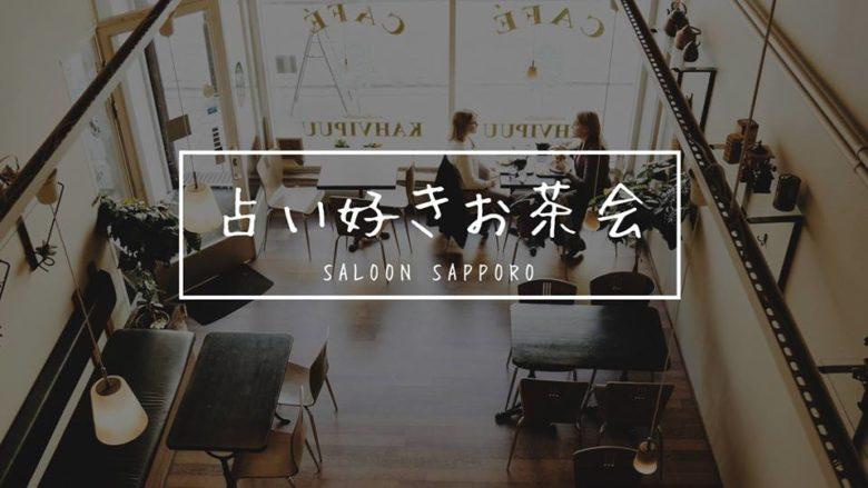 札幌占い好きお茶会