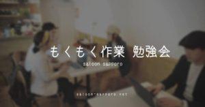 札幌もくもく作業勉強会
