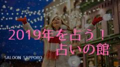 札幌占いの館