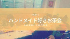 札幌コワーキングスペースカフェSALOON