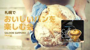 札幌で美味しいパンを楽しむ会