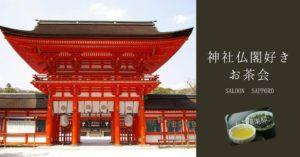 神社仏閣好きお茶会+お茶と菓子付き