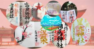 札幌北海道のかわいい人気御朱印