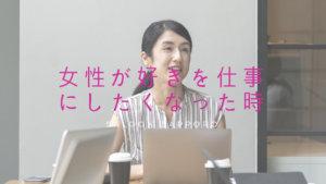 札幌女性起業相談