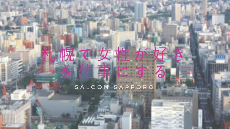 札幌起業女性