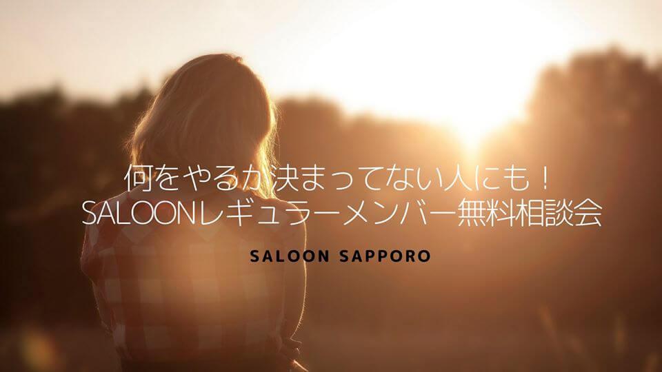 起業副業から稼げるまでをトータルサポートコワーキングSALOON札幌