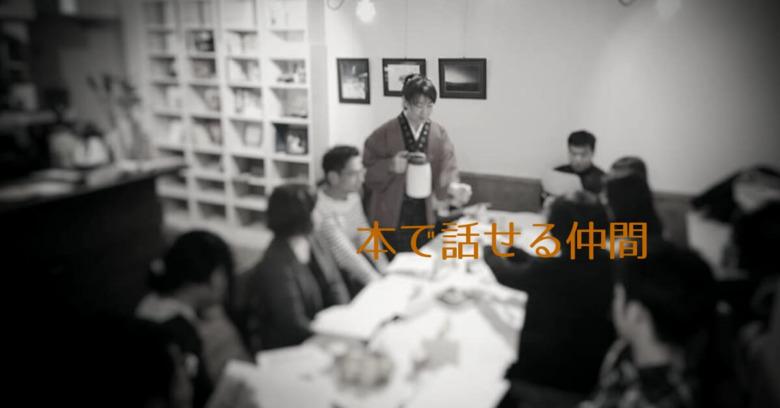 札幌読書会