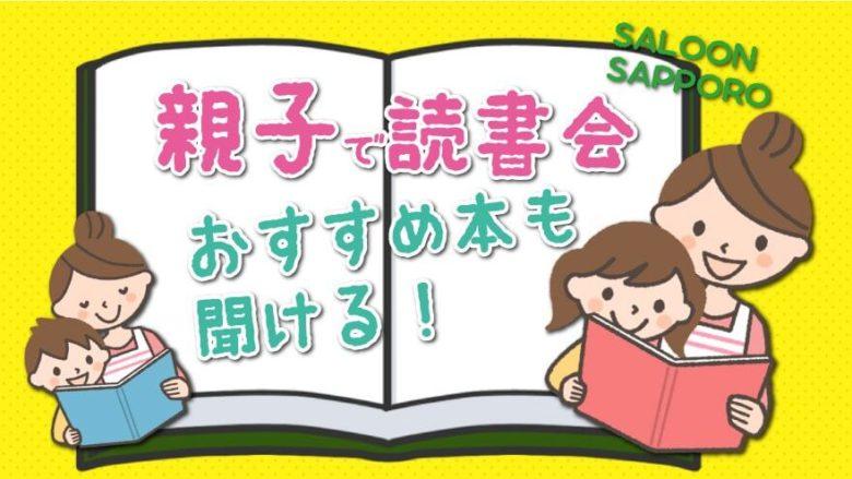 親子読書会