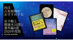 占星術師が選ぶ星手帳10選