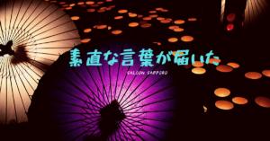 札幌課題本読書会人間失格