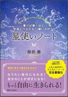 西洋占星術師がおすすめする星手帳と関連本10選&番外編4選