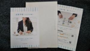 「こうありたい」を実現するためにビジョンから逆算して計画を立てる手帳