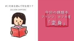 札幌課題読書会