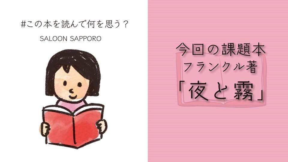 読書会@saloon