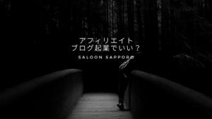 起業副業集客をトータルサポートコワーキングSALOON札幌