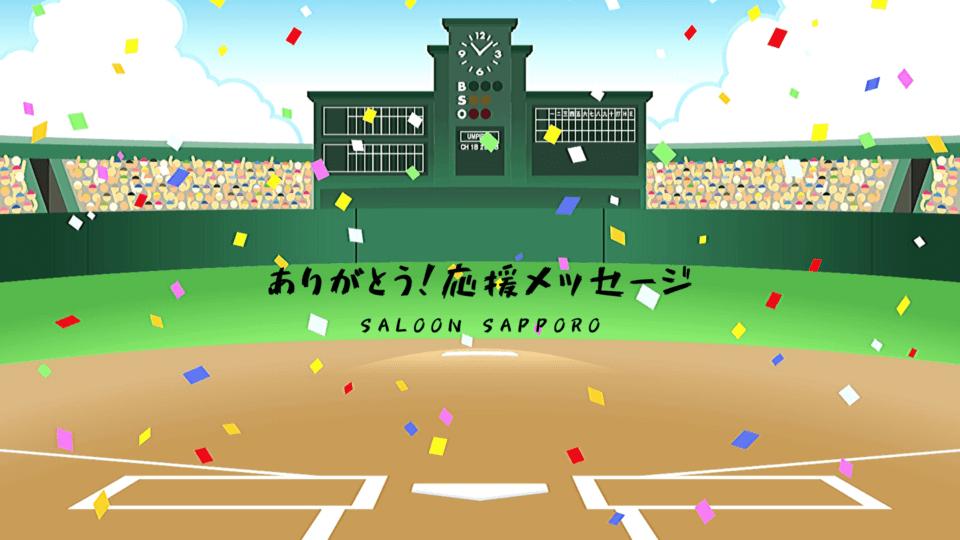 コワーキングSALOON札幌|起業副業集客をトータルサポート