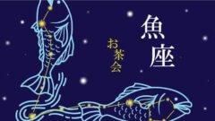 うお座さんと星占い好きが参加するオンラインお茶会
