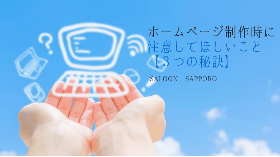 札幌でホームページページ制作時に注意してほしいこと【3つの秘訣】