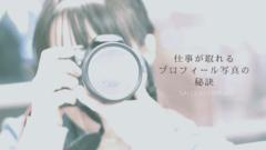 札幌でプロフィール写真撮影を依頼