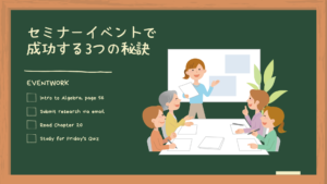 札幌でセミナーイベント勉強会で成功する秘訣