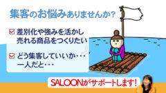コワーキングスペースSALOON札幌起業副業集客をトータルサポート