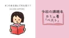 読書会SALOON札幌