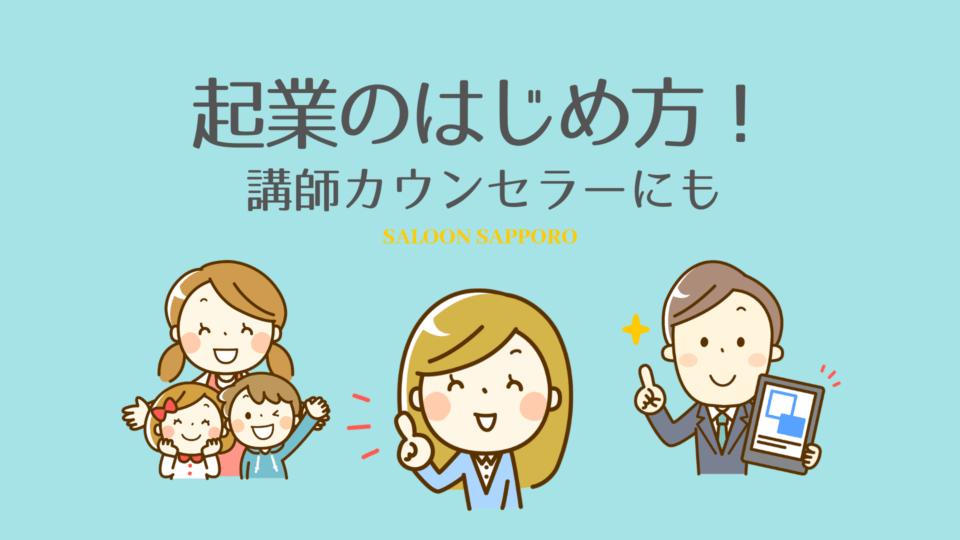 コワーキングスペースSALOON札幌|起業副業から集客までをトータルサポート