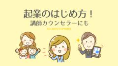 札幌で起業のはじめ方!女性や主婦/会社員の週末から