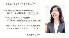 ザンビア/ツーリズムセラピスト・講師 ヨコヤマ ケイコ(よこやま けいこ)