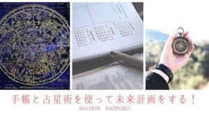 みんなで手帳会議〜手帳と占星術を使って未来計画をする!