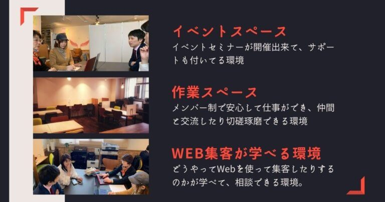 コワーキングスペースSALOON札幌