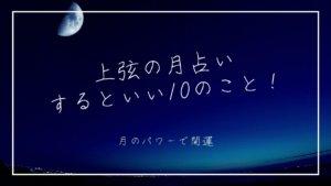 上弦の月占い