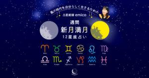 星占い12星座新月満月