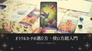 札幌オラクルカード販売