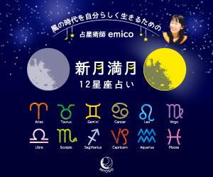 新月満月占いホロスコープ鑑定